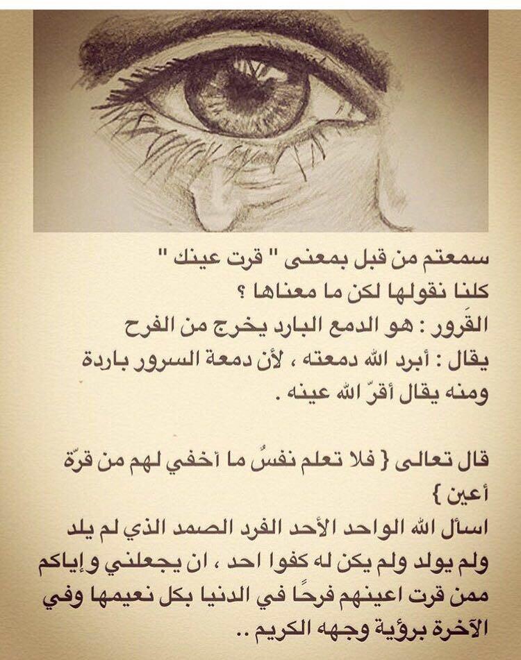 Yaser Eid على تويتر معنى قرة