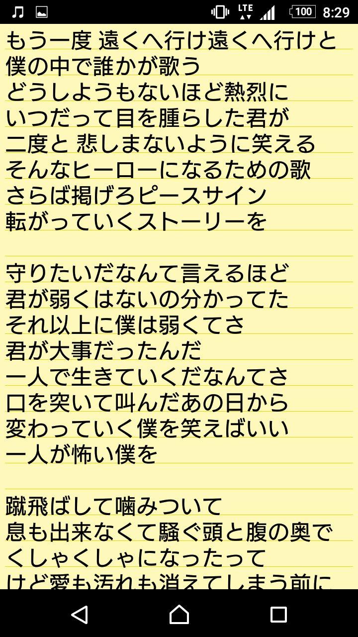 ピース サイン 歌詞