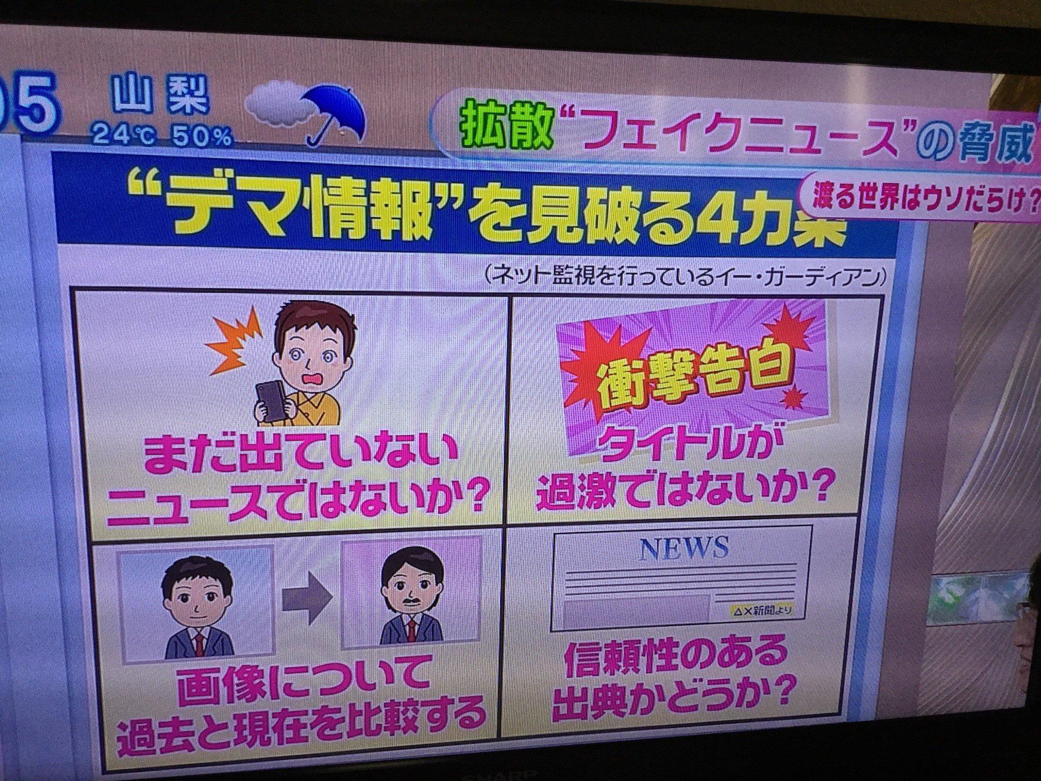 なんでフジテレビがデマ情報を見破る4か条をレクチャーしてるんだろう。身内向けのイヤミか?