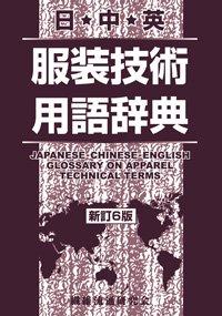 アパレルのプロから服飾の学生の皆さんへ!! 本書はアパレル業界で常用されている専門用語をベースに、単なる用語の羅列ではなく日本語・中国語・英語の用語を項目別に