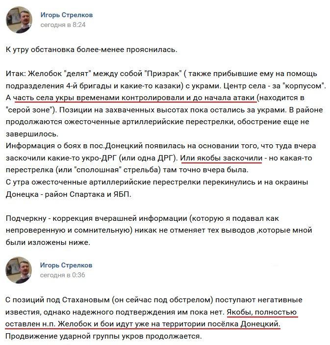 За день атак возле села Жолобок на Луганщине потери боевиков - 25 человек, среди них 11 убитых, - штаб АТО - Цензор.НЕТ 7781