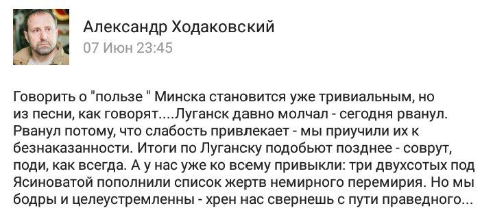 За день атак возле села Жолобок на Луганщине потери боевиков - 25 человек, среди них 11 убитых, - штаб АТО - Цензор.НЕТ 8400