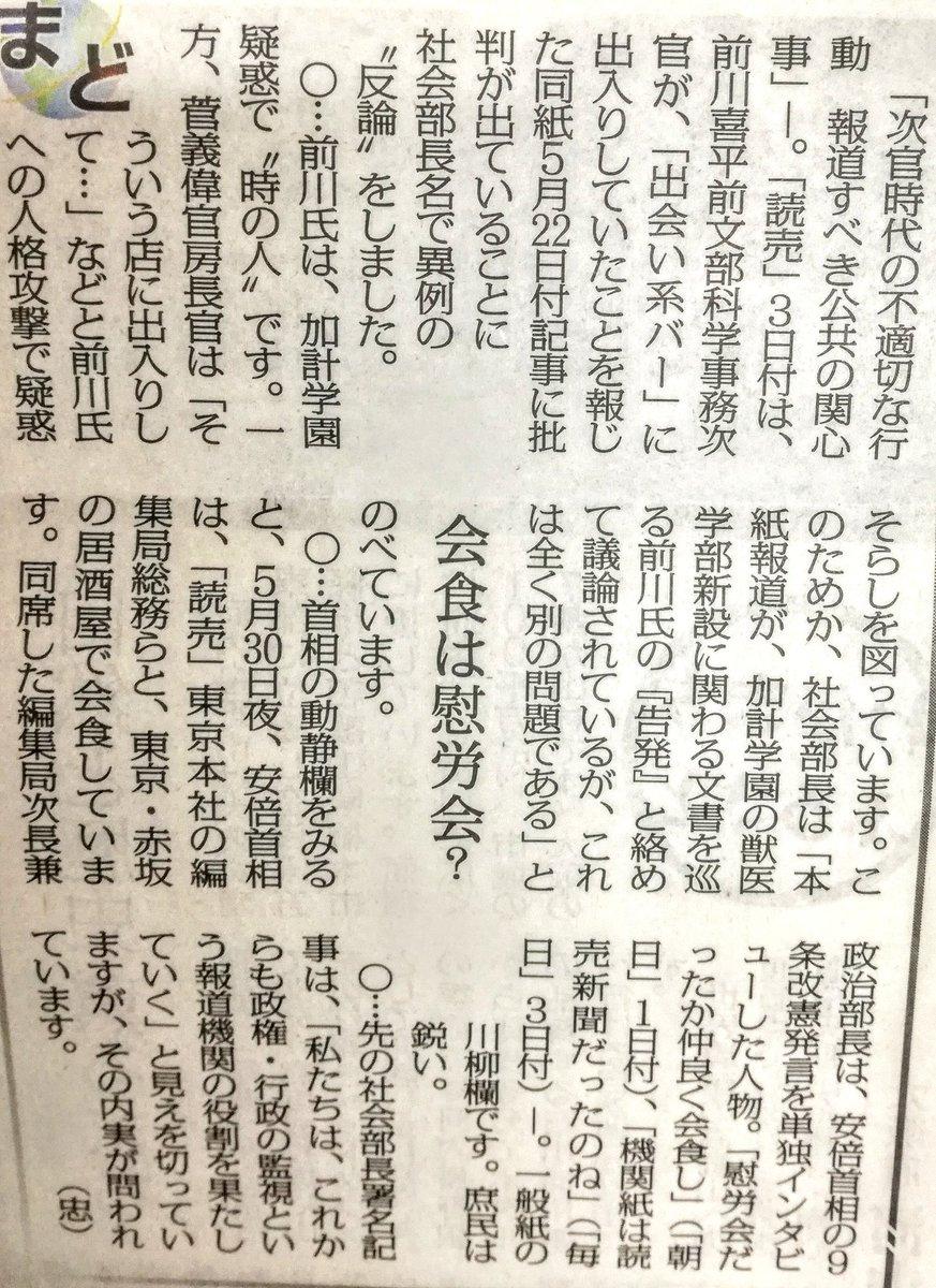 """中村正男 on Twitter: """"今朝6月9日付の「しんぶん赤旗」社会面コラム ..."""
