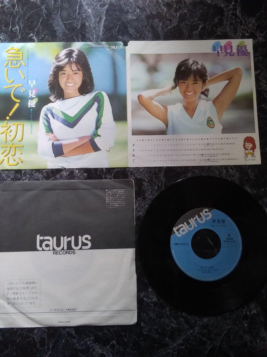 """レコード食堂 杉戸町 on Twitter: """"レコード盤に注目 「トーラス ..."""