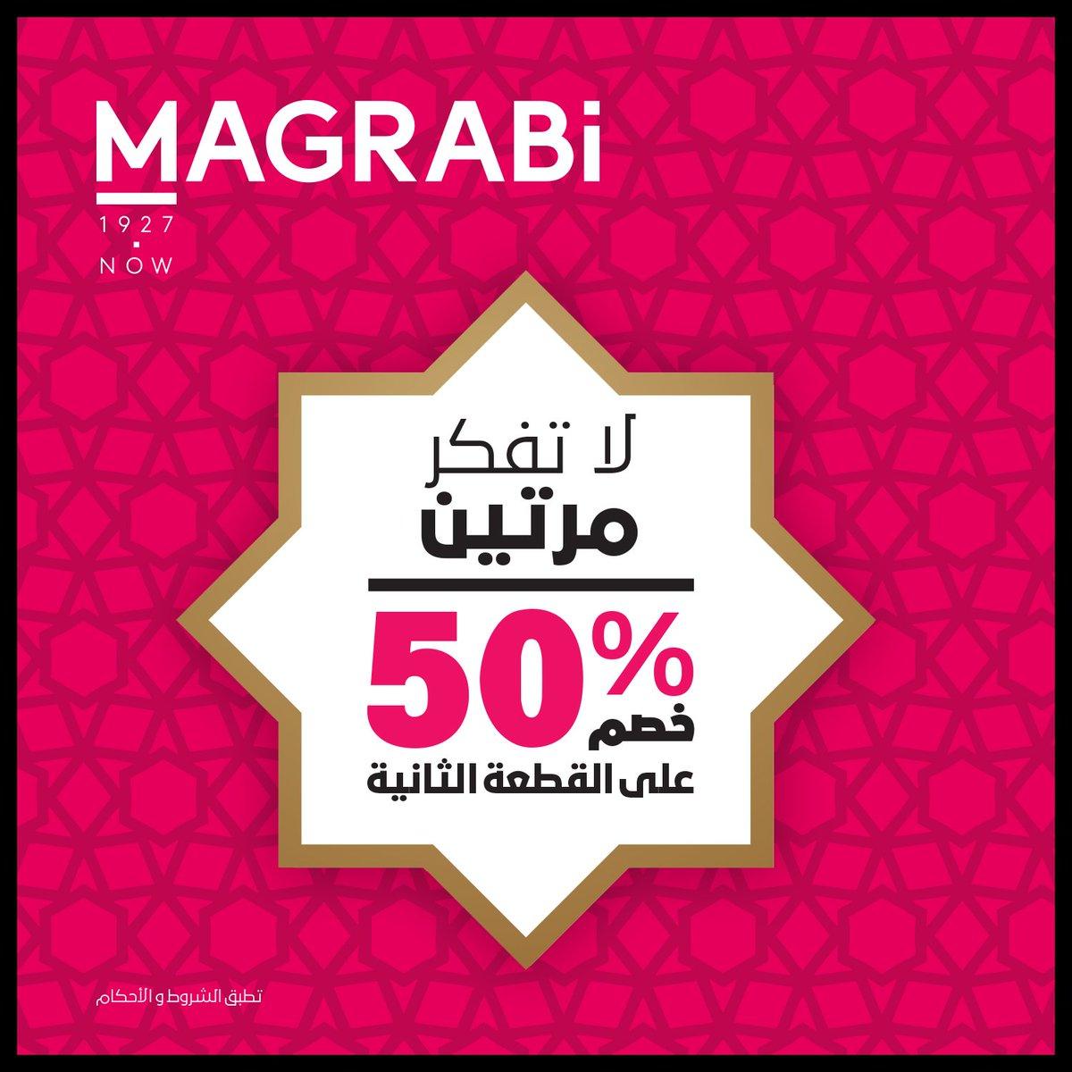 86db207a9 #عروض MagrabiOpt: لا تفكر مرتين خصم 50% علي القطعة الثانية #مغربي_للبصريات  pic.twitter.com/uhwIMA4ggi