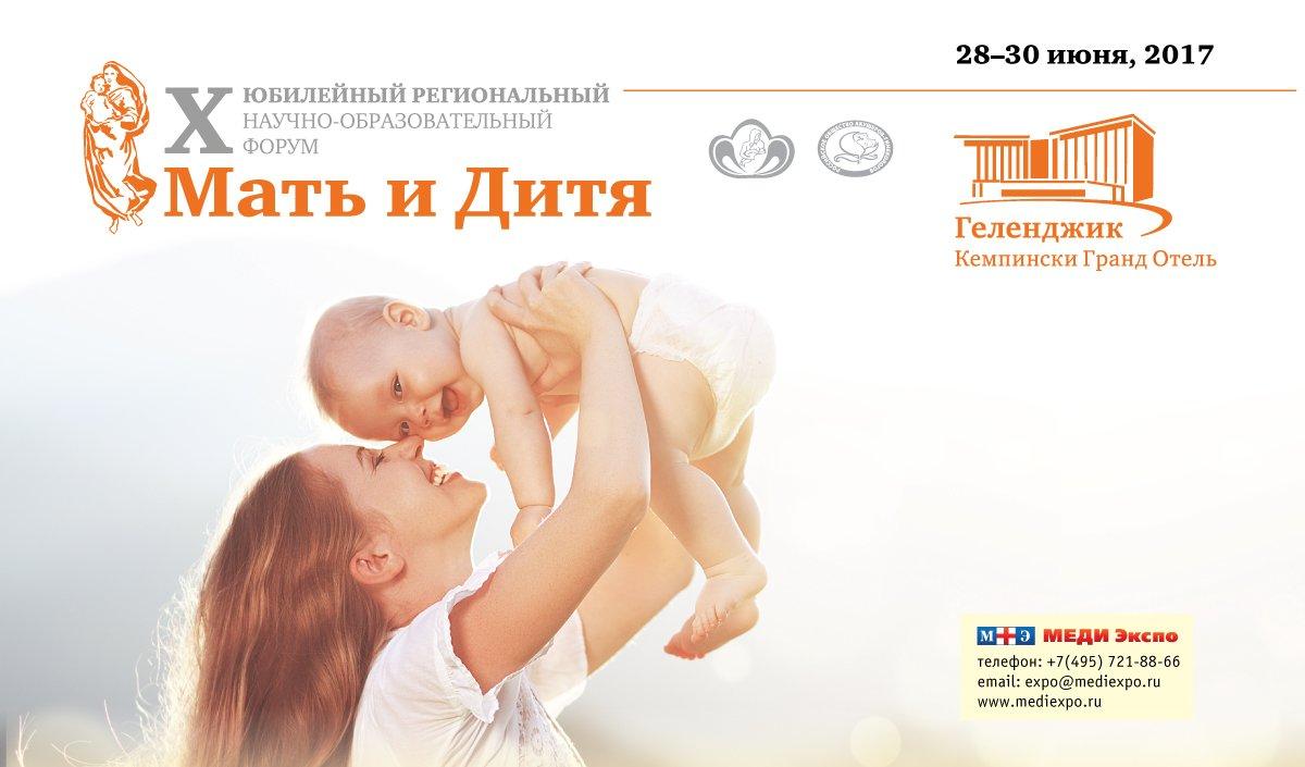 Картинка форум матерей