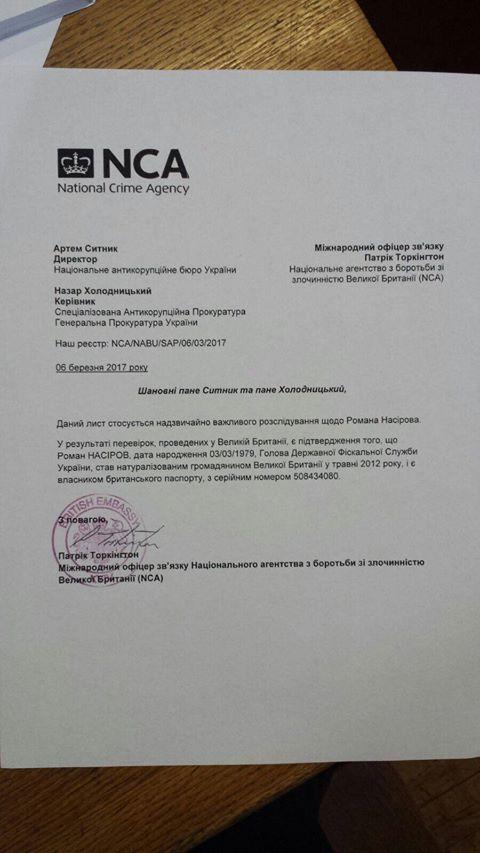 Насиров готов в качестве эксперимента поехать в Великобританию, чтобы доказать отсутствие гражданства - Цензор.НЕТ 2498