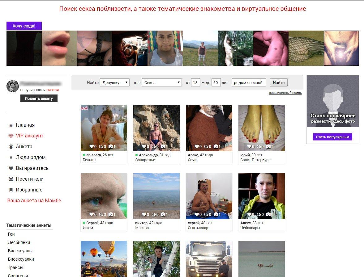 Камер сайт знакомств