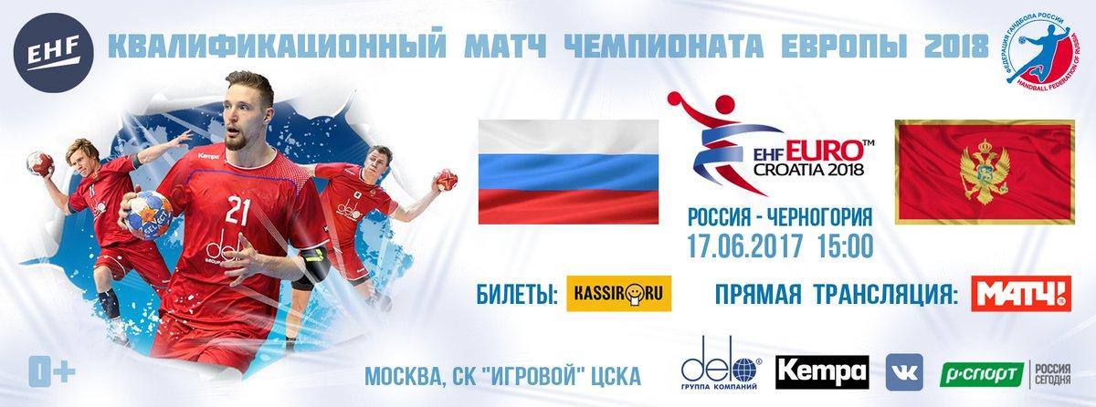 задней квалификация на чм по гандболу мужчины россия черногория может