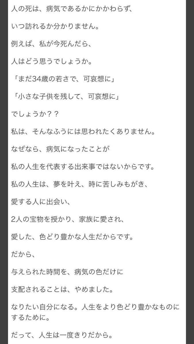 一児の母であるわたしはこの小林麻央さんのメッセージ本当に大切にしたいな。なんだかすごいショック。