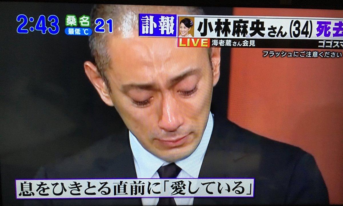 海老蔵さん会見 麻央さん、息をひきとる直前に「愛してる」 会話も出来なくなってから、最期の言葉が愛してるって号泣しちゃいますね。