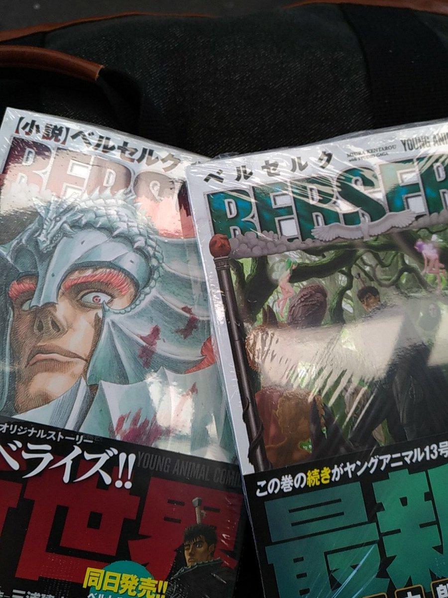 新刊 ベルセルク 最 【最新】ベルセルク(40巻→41巻)新刊の発売日はいつ?|コミックデート