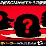 w.mdj.jp/1a11izの動画🎬が #何のCMか当てたらご褒美 もらえます✨ #新作バーガー …
