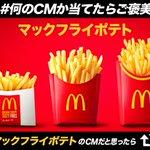 w.mdj.jp/1a11izの動画🎬が #何のCMか当てたらご褒美 もらえます✨ #マックフライポ…