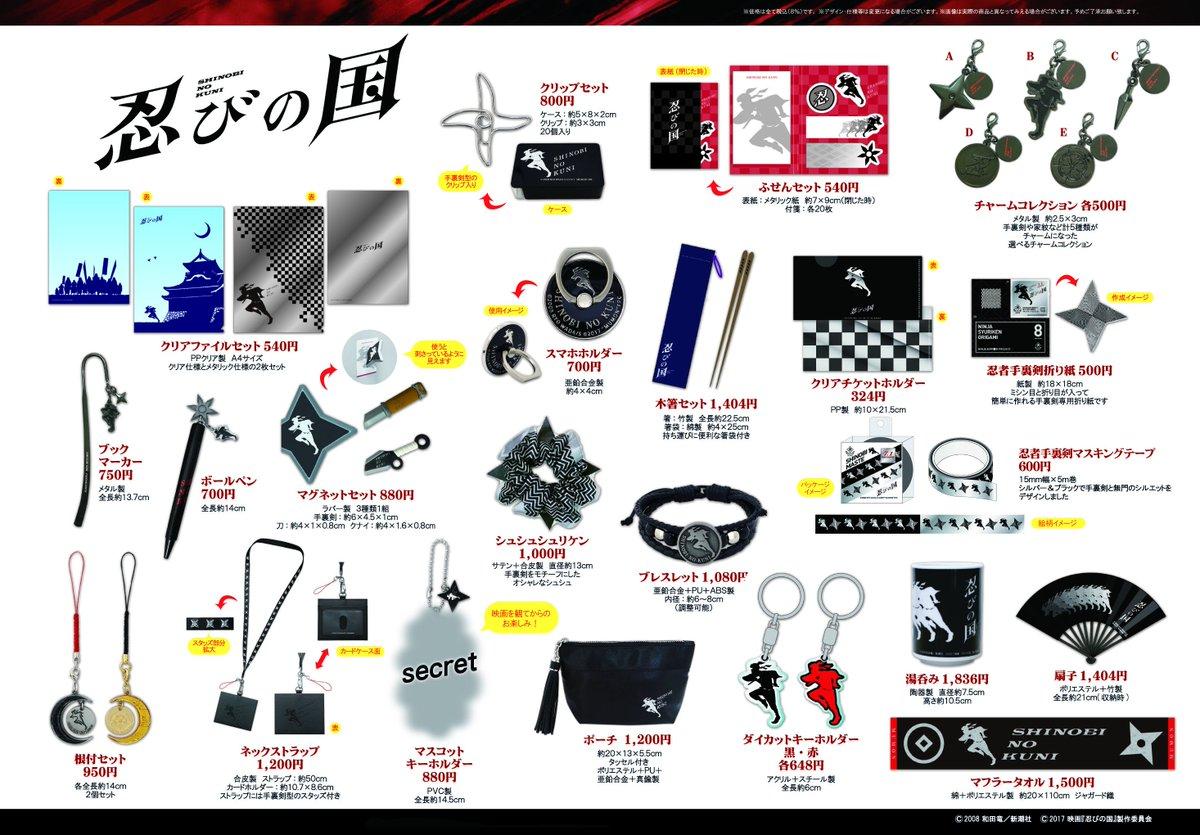 映画『忍びの国』公式グッズです。 せひ、劇場などでチェックしてくださいね!  *数量に限りがあります。  shinobinokuni.jp  #忍びの国 #7月1日公開