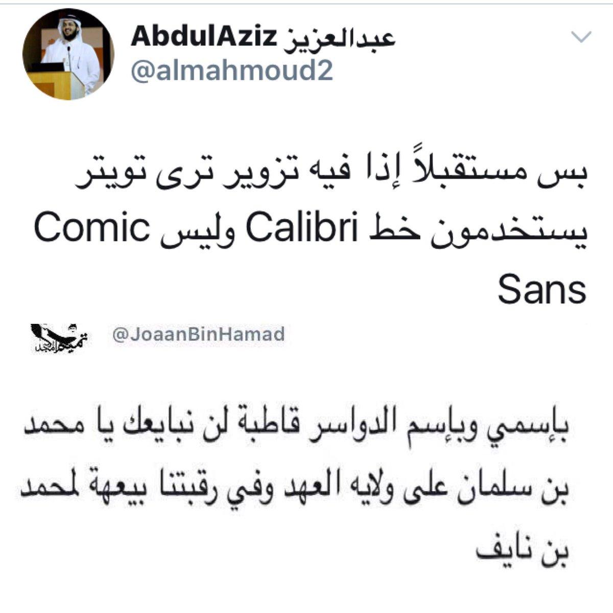 تغريدة مزورة بطريقة مضحكة 👇🏼  لا وبعد من طيبنا حاطين لكم نصيحة عشان تض...