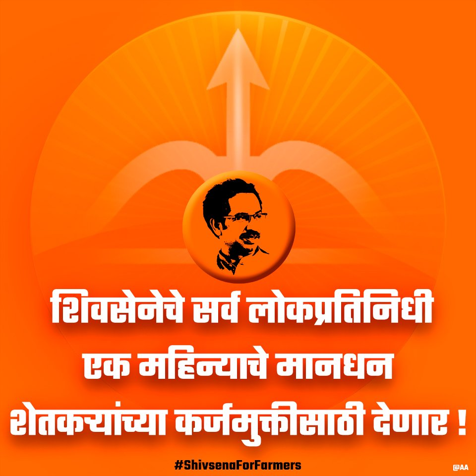 All elected representatives of #ShivSena will contribute one month's salary to state treasury as contribution for farmers' loan waiver. <br>http://pic.twitter.com/vrXo7TBnZ9
