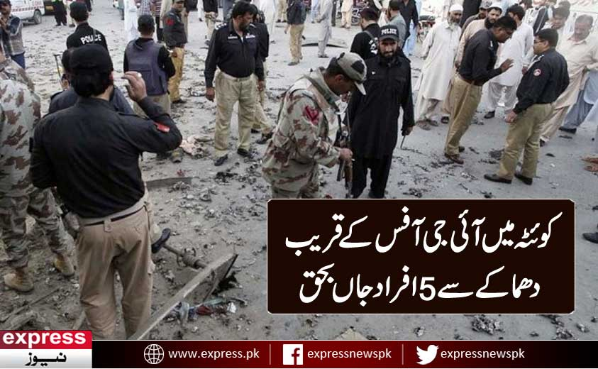 کوئٹہ میں دھماکے سے 5 افراد جاں بحق، متعدد زخمی - https://t.co/ybfB5Jr...