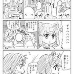 ツライよアライさん4 『良いヒト』 pic.twitter.com/9ox77XaW2o