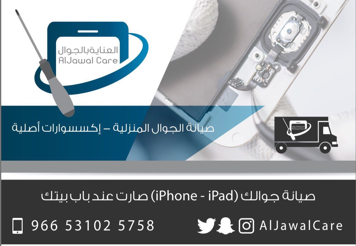 شاب سعودي🇸🇦أعمل بـ #صيانة_الجوالات (صيانة جهازك عند باب بيتك🚙🏠) . صيانة فورية تغيير شاشة الـiPhone في 10 دقائق👨🏻🔧 أسعار مميزة👍🏼 . للتواصل👇🏽