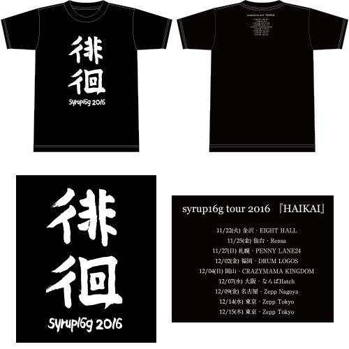 こちらマイナーなバンドの最新Tシャツとなっております https://t.co/J1JKNwiycQ