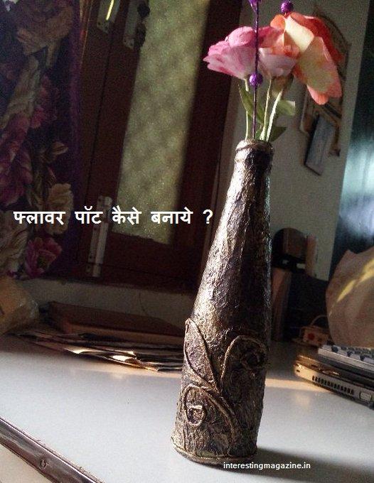 DiY How to make flower vase using beer botel ?