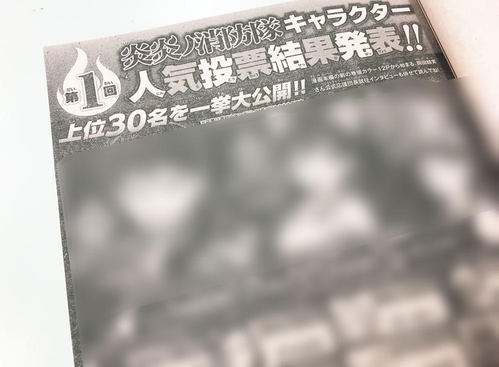 投票 人気 ノ 消防 炎炎 隊