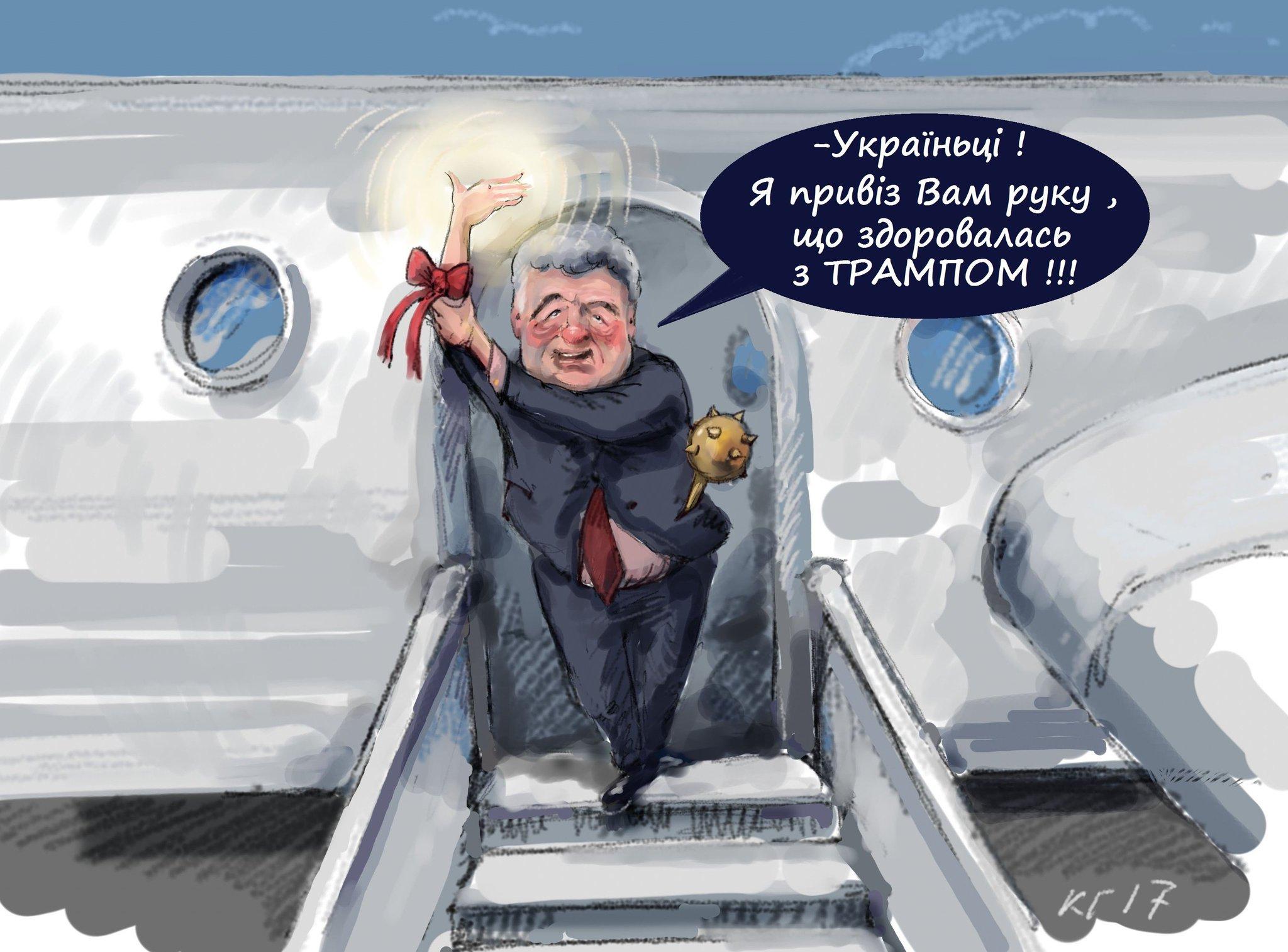 Трамп и порошенко прикольные картинки, картинки распечатать