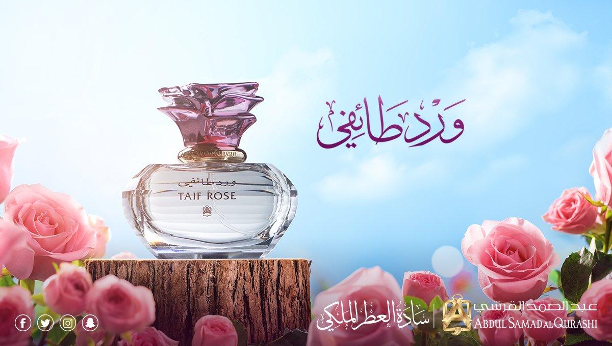 أجود انواع الورد اجتمعت في عطر من #عبدالصمد_القرشي 💙  للطلب عبر المت...