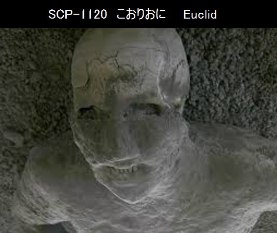 こおりおにしようぜ!俺、SCPな!!  氷かと思いきや溶岩と人骨で出来た人型SCP。溶岩部分がやたらと硬い 人間を察知すると追いかけ、触れることで仲間に加える  どうも遺跡から発掘される模様。誰かジョーンズ博士かリック連れて来い