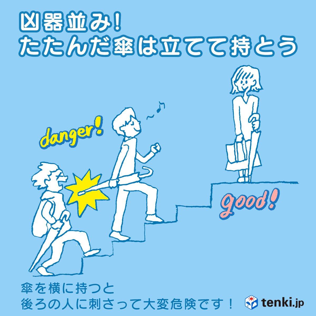 【雨の日マナー 凶器並み!たたんだ傘は立てて持とう。】tenki.jp/suppl/tenkijp_… 傘を横に持つと、後ろの人に刺さって大変危険です!駅の階段では特に注意してくださいね。