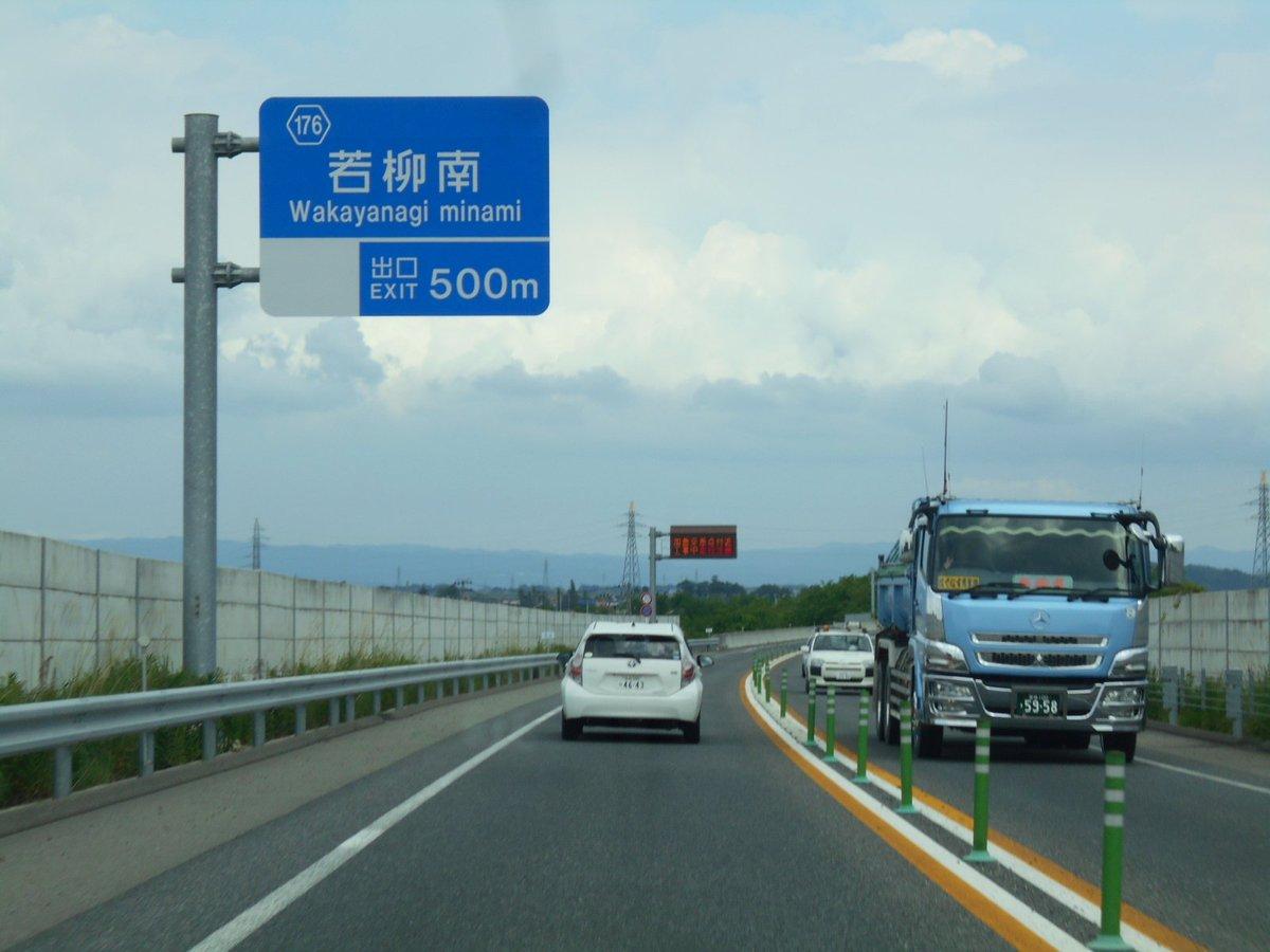 みやぎ県北高速幹線道路
