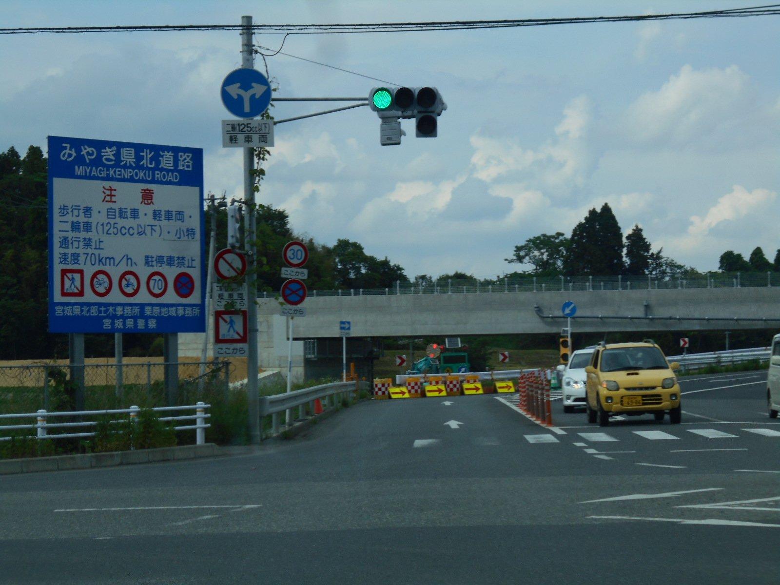 高速 北 道路 幹線 県 みやぎ みやぎ県北高速幹線道路 全線開通、21年度末に延期