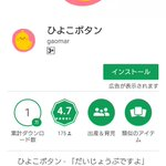 V6の井ノ原さん考案!赤ちゃんを持つお母さんのための「ひよこボタン」が有能すぎる!