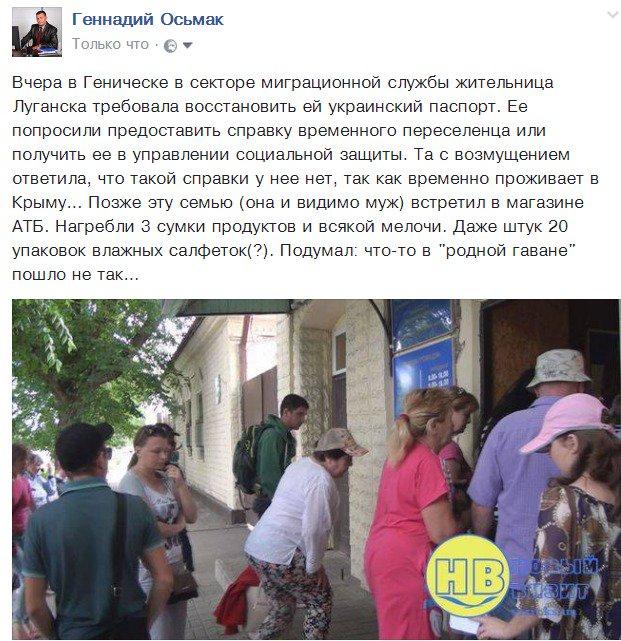 """""""Мы можем дать в 2-3 раза больше денег, но их некому освоить, не растырив, не разворовав"""", - Путин о финансировании оккупированного Севастополя - Цензор.НЕТ 6664"""