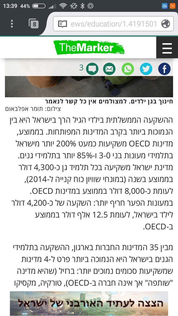 """ישראל משקיעה בילד בגיל הרך שליש מיתר מדינות ה-oecd. שליש. עזבו רגע את שבדיה. אנחנו רחוק מאחורי ארה""""ב ואיטליה https://t.co/B5T5YJhBFT"""