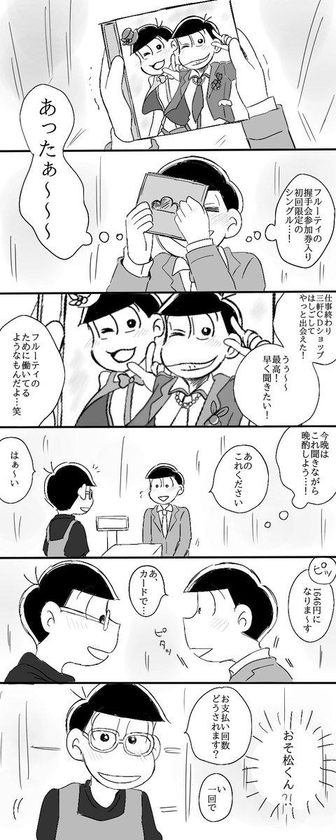 「スーパースター」【アイドル長男とリーマン三男】