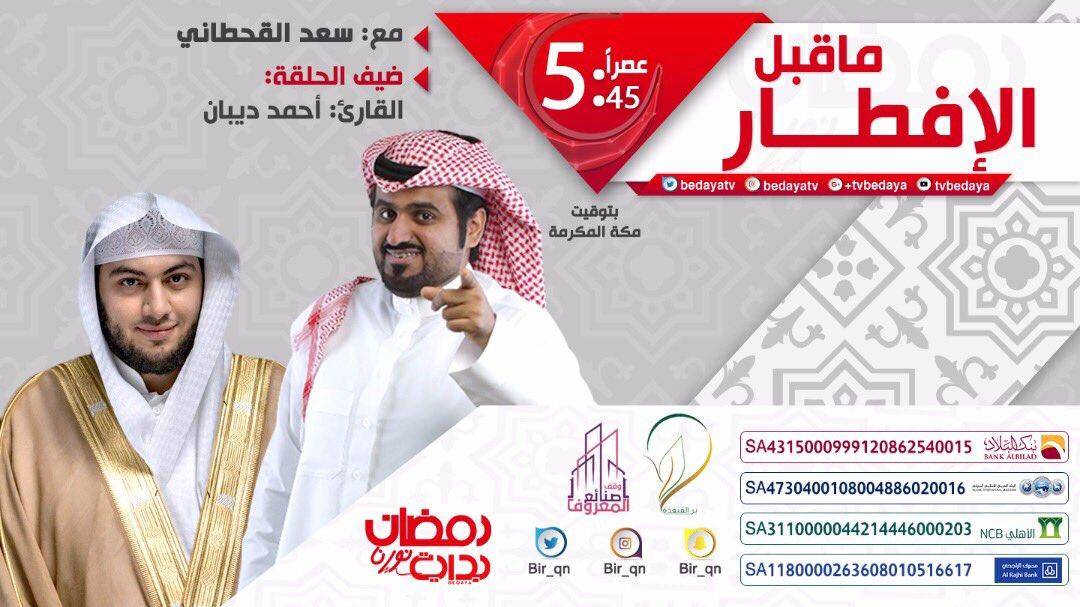 ماقبل الافطار  مع:سعد القحطاني  @kas640  ضيف الحلقة  القارئ:أحمد ديبان...