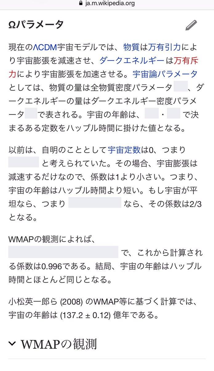 """中野 on Twitter: """"宇宙の年齢に..."""