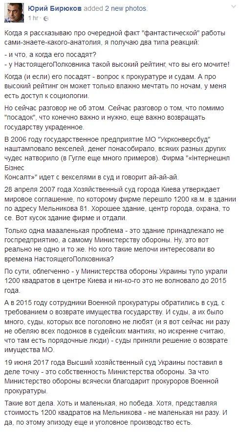 Генпрокурор Луценко внес в Раду представление о снятии неприкосновенности с нардепа Полякова - Цензор.НЕТ 8167