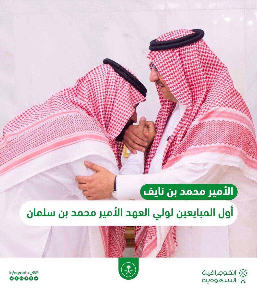 أصر الأمير #محمد_بن_نايف أن يكون أول المبايعين لولي العهد الأمير #محمد...