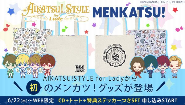 「AIKATSU!STYLE for Lady」から初の『#メンカツ!』グッズ登場☆CDとリバーシブルトート、特典ステッカーの特別セットです...