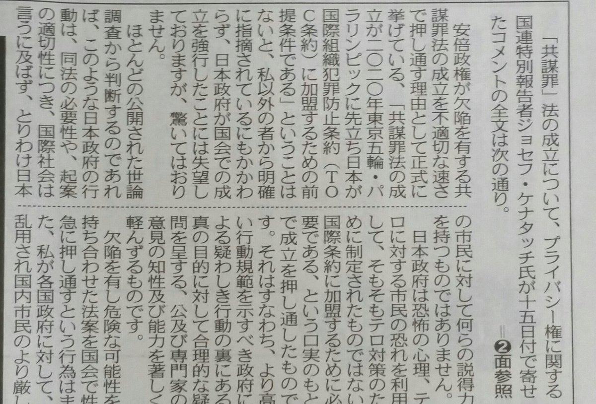 ケナタッチ氏の共謀罪法成立に関するコメント全文! 心強いのは「日本の市民、法曹界などと連絡を取り合いながら連携する」ってさ! https://t.co/edjtr1BThp