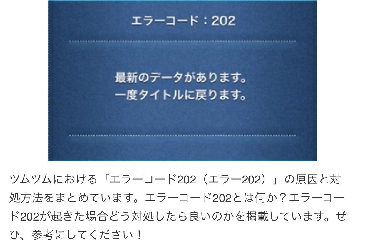 ツムツム エラー コード 202