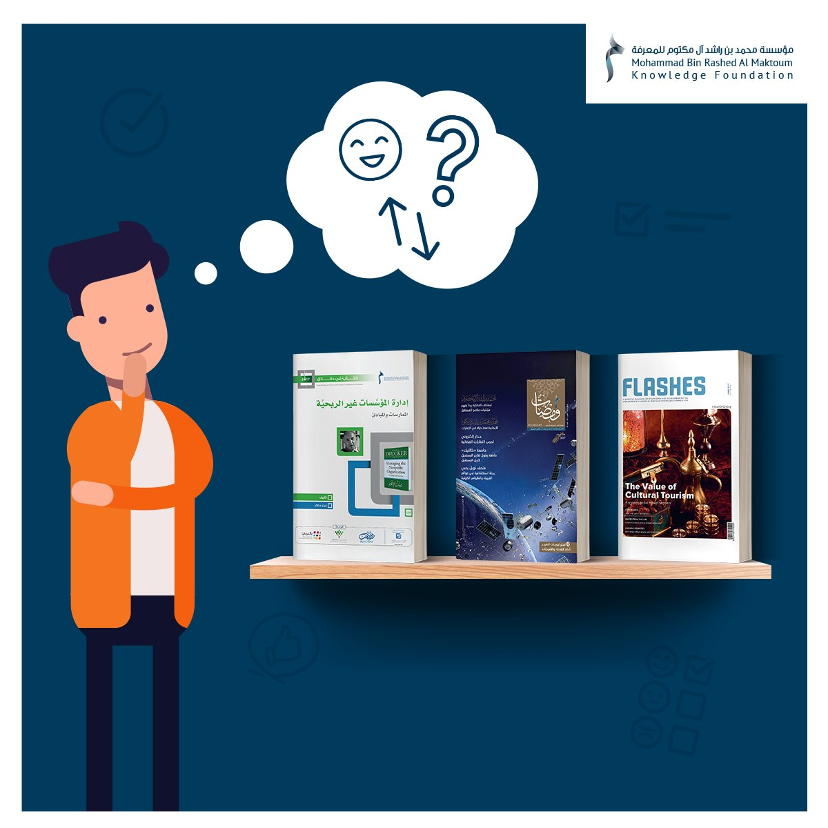 Your role in improving #MBRF's publications is vital. Support us &amp; participate in this survey:  http:// bit.ly/2to2rQZ  &nbsp;  <br>http://pic.twitter.com/AIa9nd9S3g