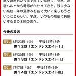 2ヶ月、アニメ史上もっとも過酷な苦行がBS NHKで始まるぞ! pic.twitter.com/rL…