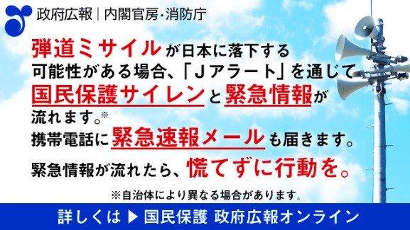 【テレビCM「弾道ミサイル落下時の行動」を放送します①】<お知らせ>6月23日(金)から、弾道ミサイルが日本に落下する可能性がある場合に国民の皆様がとるべき行動などを知っていただくため、テレビCMや新聞広告などによる広報を実施します。