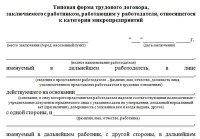 Типовой договор подряда с физическим лицом на выполнение работ