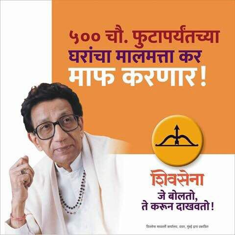 .#ShivSena moved a proposal to waive off #PropertyTax for houses up to 500 Sq.ft. &amp; giv concession for houses bet&#39;n 500 sq ft and 700 sq ft.<br>http://pic.twitter.com/iy6eti3w1p