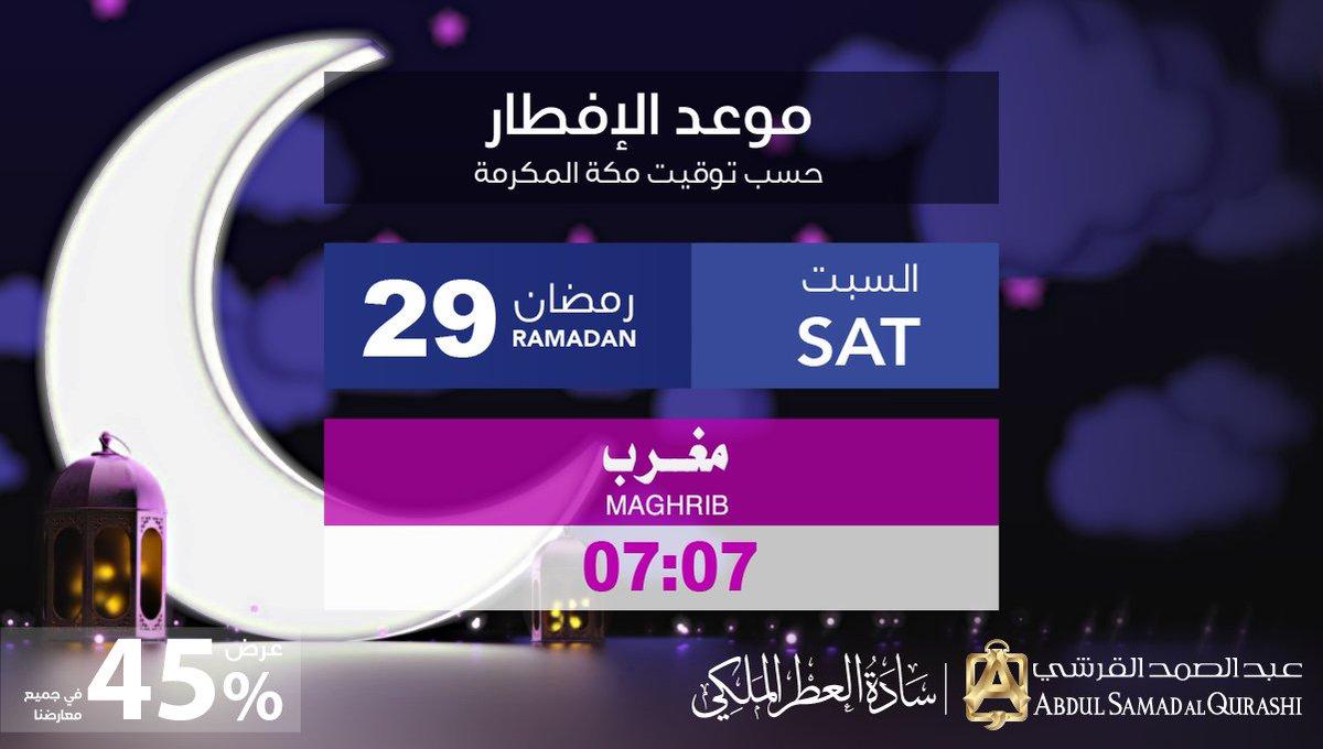 #موعد_الافطار حسب توقيت #مكة_المكرمة https://t.co/zFLr2ZVl8v